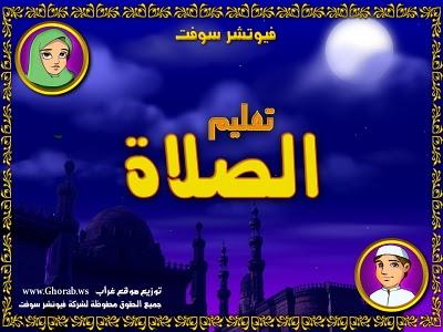 برنامج رائع وشامل لتعليم الأطفال صلاة المسلمين, بالصوت والرسوم المتحركة  الرائعة. يحتوي البرنامج علي تعليم الأذان وأحكامه, تعليم الوضوء وأحكامه, تعليم  الصلاة ...